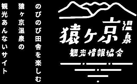 のびのび田舎を楽しむ 猿ヶ京温泉の 観光あんないサイト『猿ヶ京温泉観光情報協会』