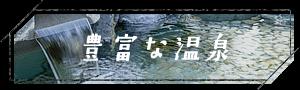 豊富な温泉 詳細へ→