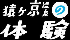 猿ヶ京温泉の体験