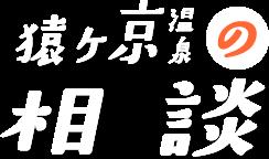 猿ヶ京温泉の相談