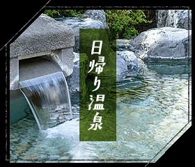 猿ヶ京の日帰り温泉