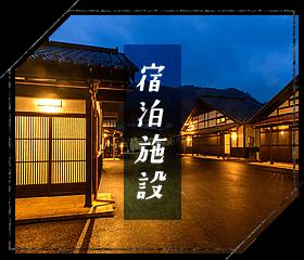 猿ヶ京の宿泊施設
