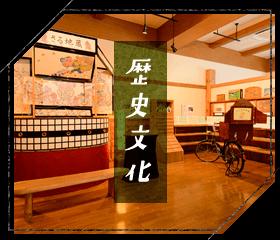 猿ヶ京の歴史・文化