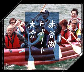 赤谷湖Eボート大会