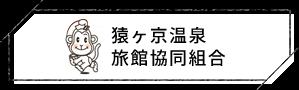 猿ヶ京温泉旅館協同組合