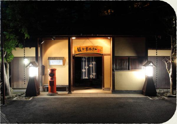 猿ヶ京ホテル外観